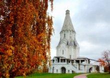 Осень.. / Коломенское,Церковь Вознесения Господня , построено в 1528—1532 годах (предположительно итальянским архитектором Петром Францизском )