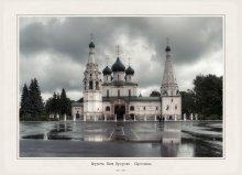 Ярославль / Церковь Илии Пророка