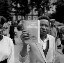Права человека / 1990 год. Один из ВУЗов Могилевщины.