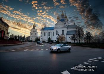 Спасс Преображенский вечером.. / Слоним центр собор