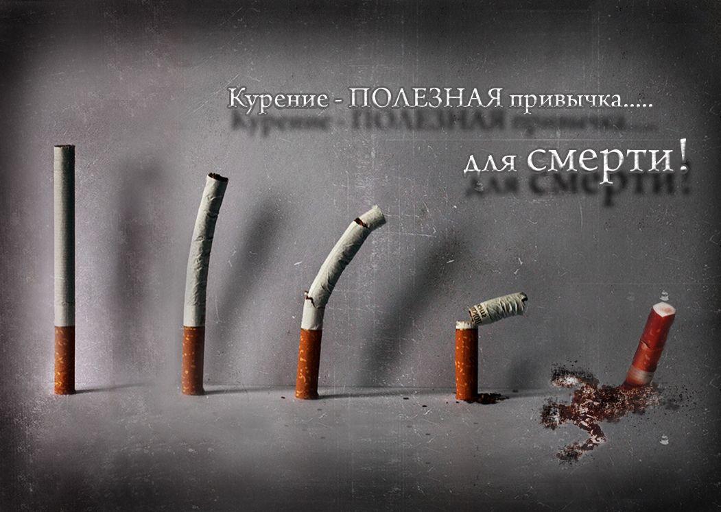 Картинки с против курения