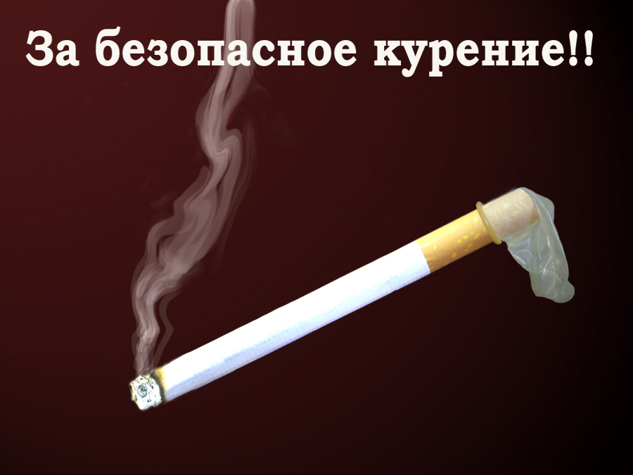 Картинки с сигаретами приколы, днем защиты